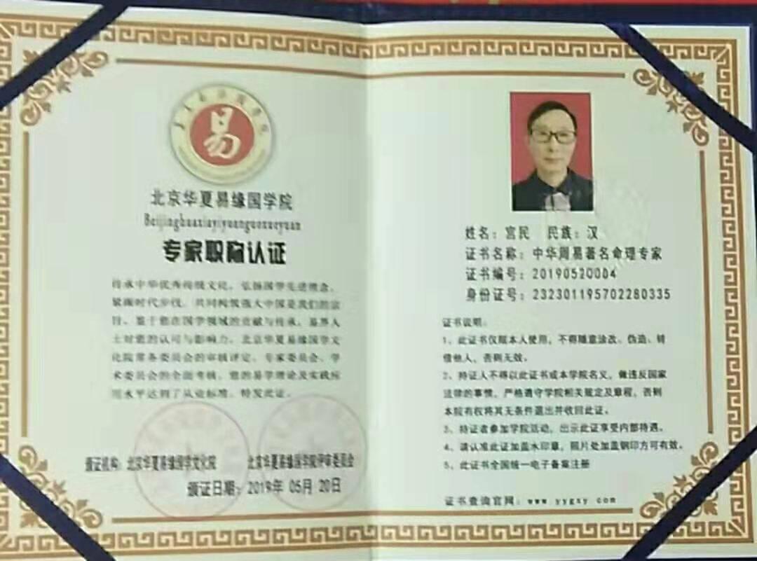 宫民证书1.jpg